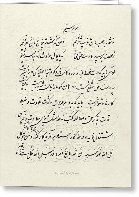 Hindustani Languag Greeting Card by Middle Temple Library