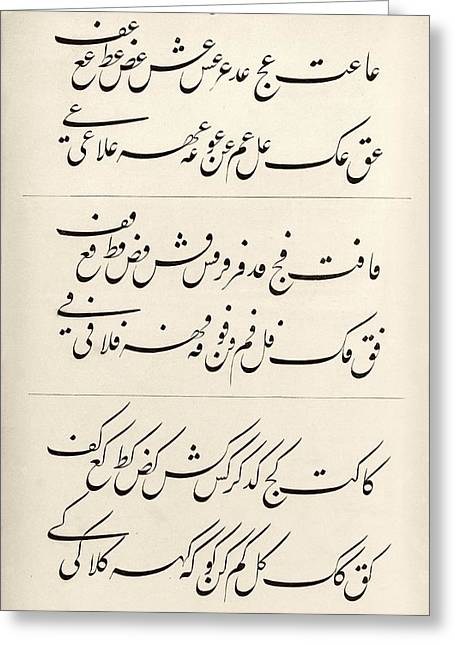 Hindustani Language Greeting Card by Middle Temple Library