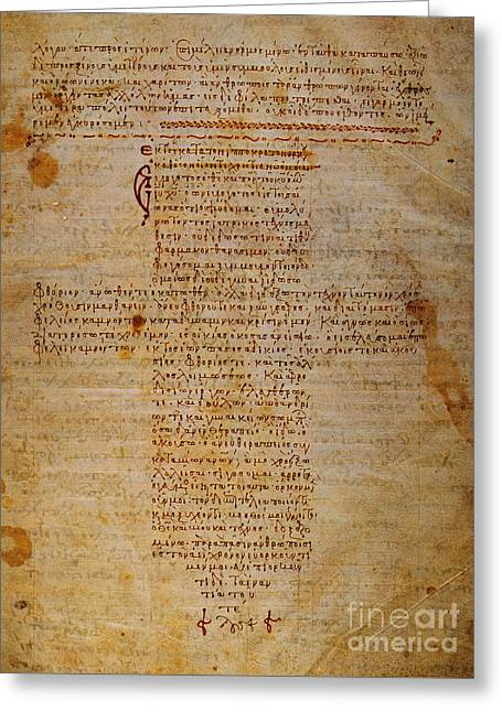 Byzantine Greeting Cards - Hippocratic Oath Greeting Card by Granger