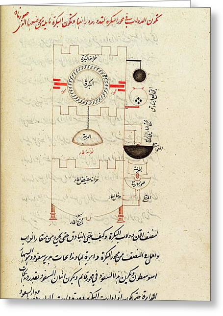 Historical Arabic Water Clock Greeting Card by Spencer Collection /new York Public Library