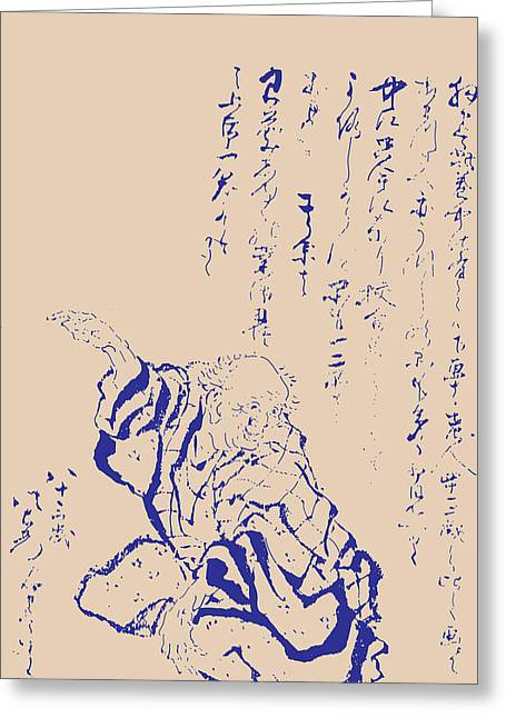 Portrait Woodblock Greeting Cards - Hokusai Portrait and Japanese Text Greeting Card by