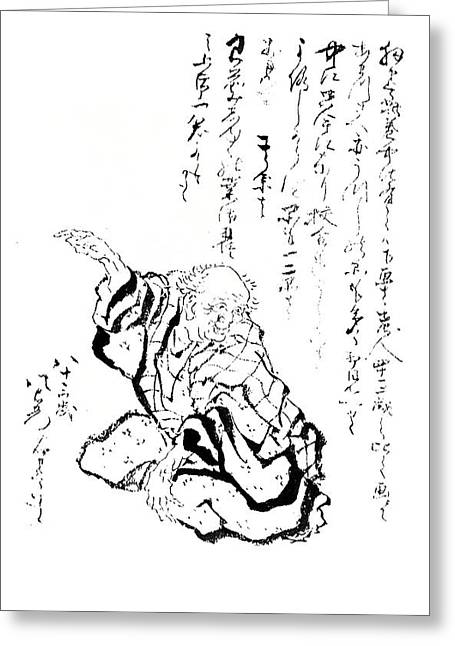 Portrait Woodblock Greeting Cards - Hokusai Self Portrait Greeting Card by Katsushika Hokusai
