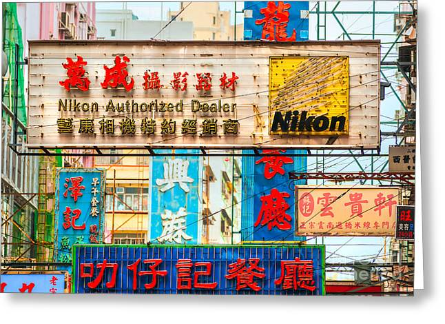 Ligature Greeting Cards - Hong Kong billboard Greeting Card by Luciano Mortula
