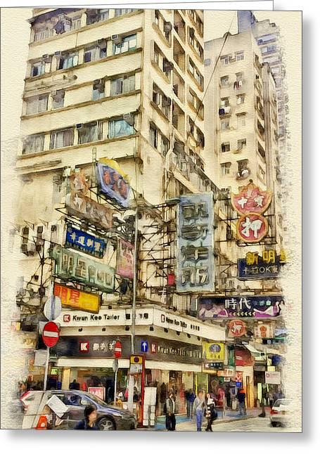 Live Art Greeting Cards - Hong Kong Streets 5 Greeting Card by Yury Malkov