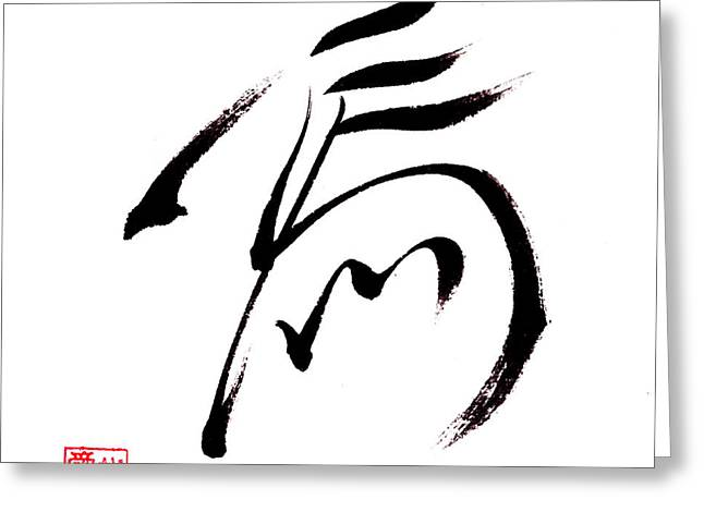 Oiyee Greeting Cards - Horse Calligraphy Greeting Card by Oiyee  At Oystudio