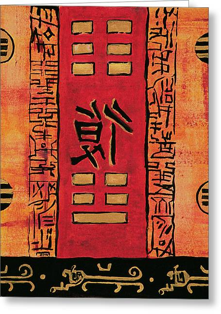 I-ching 2, 1999 Gouache And Pastel On Paper Greeting Card by Sabira Manek