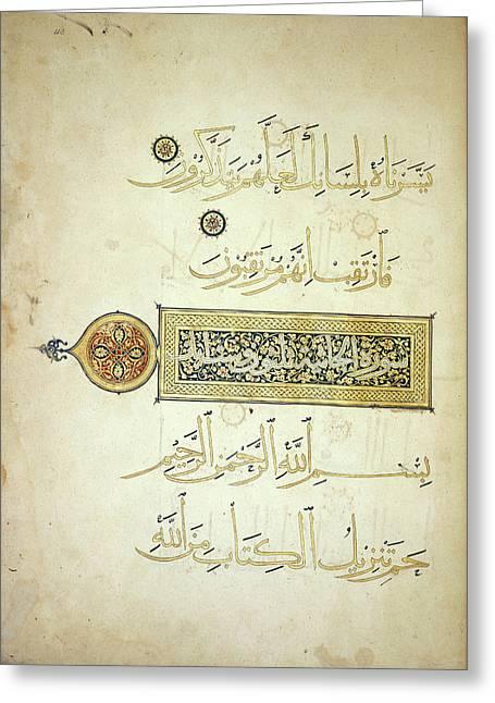 Illuminated Surah Heading Greeting Card by British Library