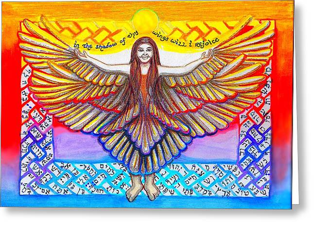 Gospel Greeting Cards - In the shadow of thy wings Psalms Greeting Card by Hidden  Mountain