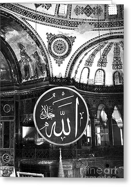 Byzantine Greeting Cards - Inside the Sofya Greeting Card by John Rizzuto