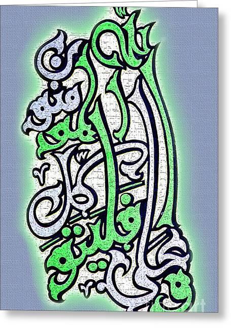 Aye Greeting Cards - Islamic Arts wa alallahi falyatawakkalil muminun  Greeting Card by Hamid Iqbal Khan
