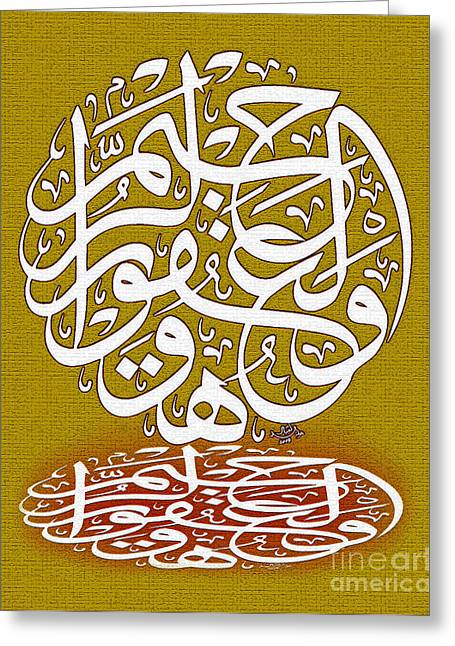 Aye Greeting Cards - Wahuwal Ghafoor Al Raheem Greeting Card by Hamid Iqbal Khan