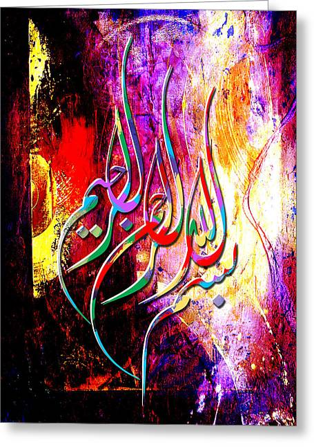 Haj Paintings Greeting Cards - Islamic Caligraphy 002 Greeting Card by Catf