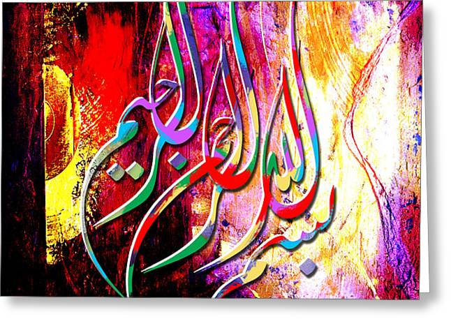 Islamic Caligraphy 002 Greeting Card by Catf