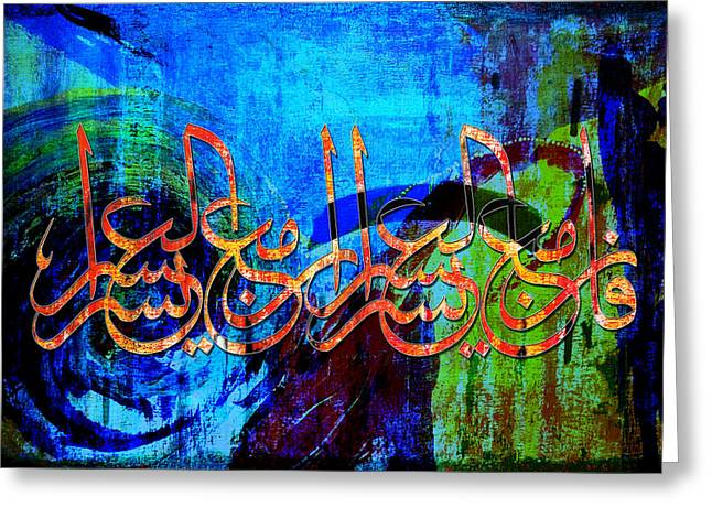 Haj Paintings Greeting Cards - Islamic Caligraphy 007 Greeting Card by Catf