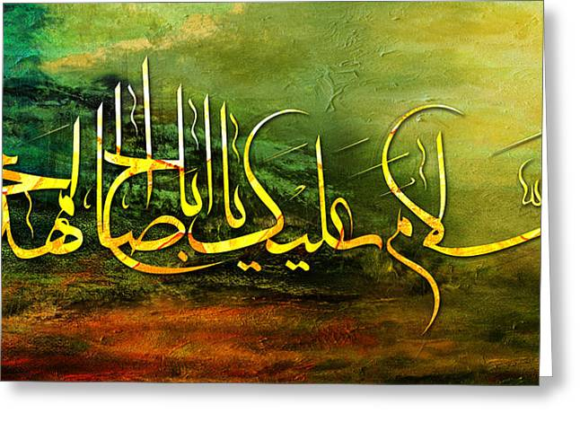 Bounties Of Allah. God Greeting Cards - Islamic Caligraphy 010 Greeting Card by Catf