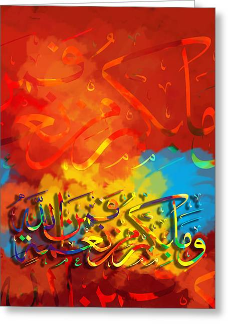 Bounties Of Allah. God Greeting Cards - Islamic Calligraphy 008 Greeting Card by Catf