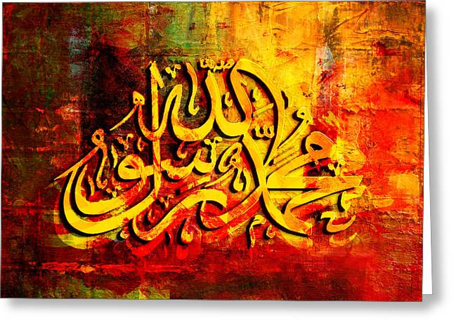 Haj Paintings Greeting Cards - Islamic Calligraphy 009 Greeting Card by Catf