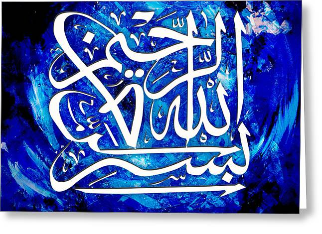 Haj Paintings Greeting Cards - Islamic Calligraphy 011 Greeting Card by Catf