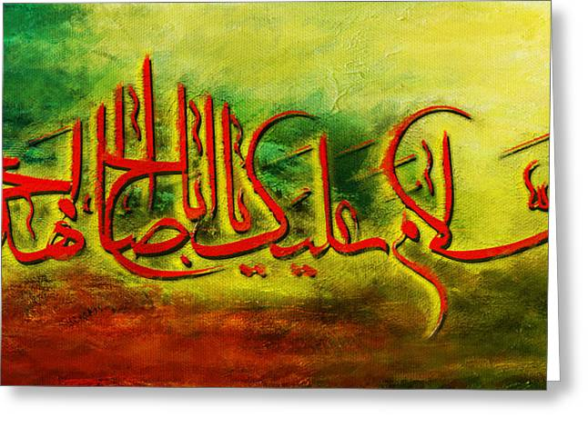 Bounties Of Allah. God Greeting Cards - Islamic Calligraphy 012 Greeting Card by Catf