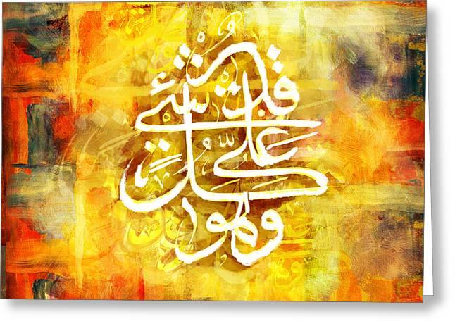 Haj Paintings Greeting Cards - Islamic Calligraphy 015 Greeting Card by Catf