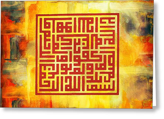 Saudia Paintings Greeting Cards - Islamic Calligraphy 016 Greeting Card by Catf