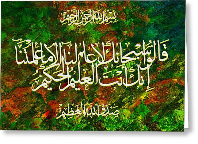 Haj Paintings Greeting Cards - Islamic calligraphy 017 Greeting Card by Catf
