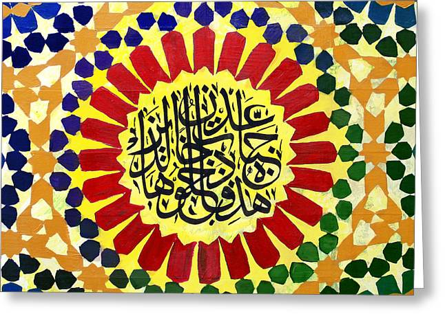 Kalma Greeting Cards - Islamic Calligraphy 019 Greeting Card by Catf