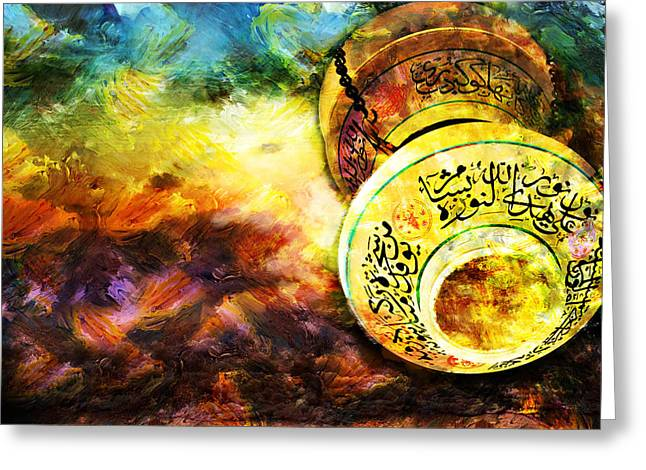 Bounties Of Allah. God Greeting Cards - Islamic Calligraphy 021 Greeting Card by Catf