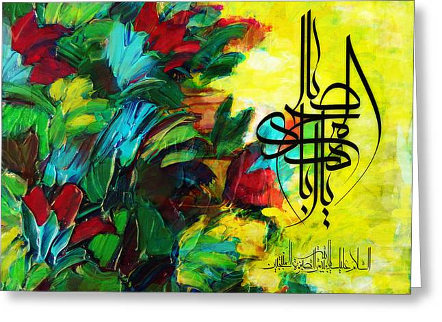 Haj Paintings Greeting Cards - Islamic Calligraphy 024 Greeting Card by Catf