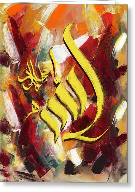 Bounties Of Allah. God Greeting Cards - Islamic calligraphy 026 Greeting Card by Catf