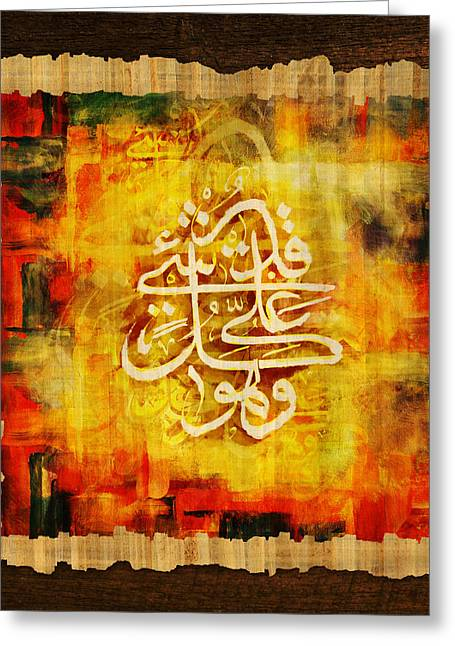 Saudia Paintings Greeting Cards - Islamic calligraphy 030 Greeting Card by Catf