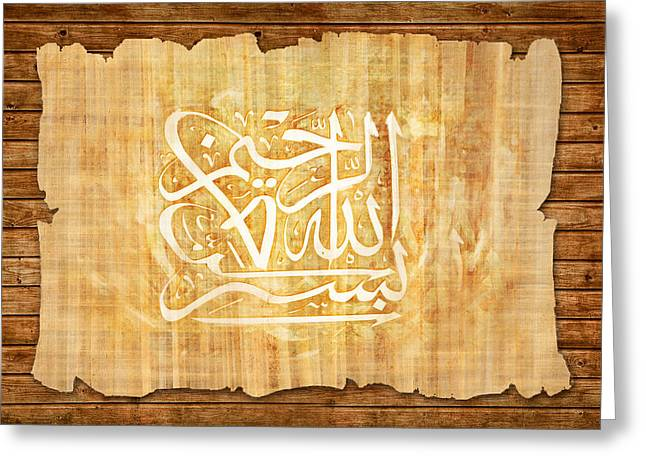 Allah Greeting Cards - islamic Calligraphy 032 Greeting Card by Catf