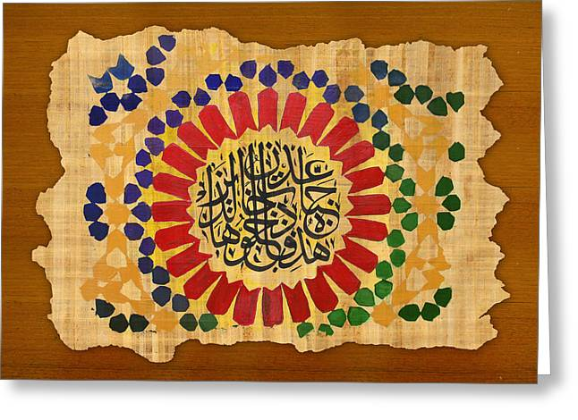 Haj Paintings Greeting Cards - Islamic calligraphy 036 Greeting Card by Catf