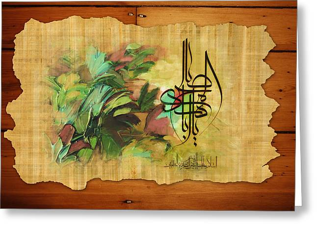 Saudia Paintings Greeting Cards - Islamic calligraphy 039 Greeting Card by Catf