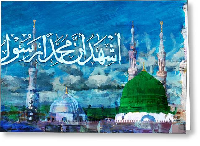 Haj Paintings Greeting Cards - Islamic Calligraphy 22 Greeting Card by Catf