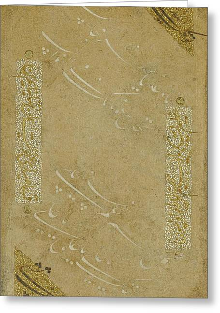 Jihad Greeting Cards - Islamic Calligraphy Greeting Card by Celestial Images