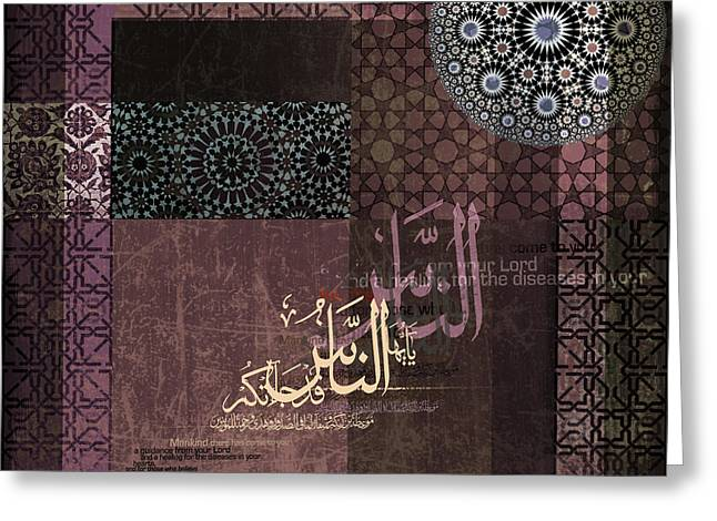 Calligraphy Print Paintings Greeting Cards - Islamic Motives with Verse Greeting Card by Corporate Art Task Force