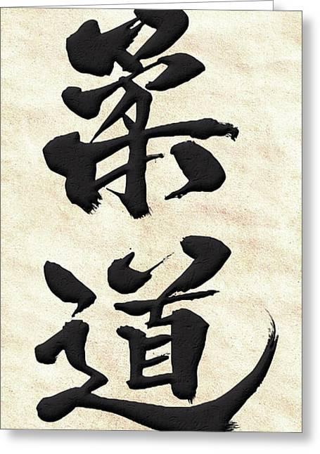 Judo Greeting Cards - Japanese calligraphy - Judo Greeting Card by Serge Averbukh