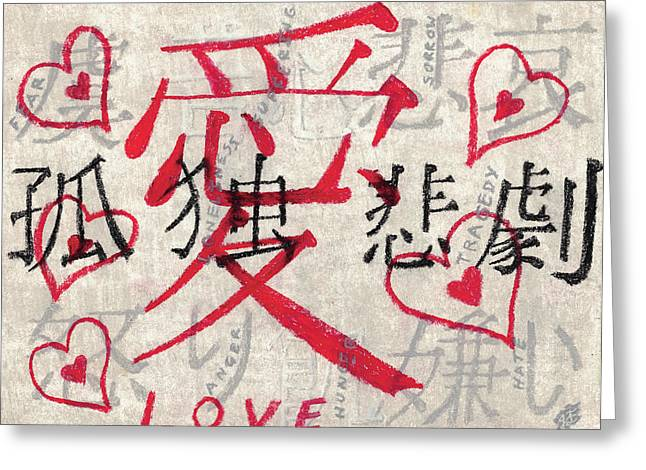 Loneliness Pastels Greeting Cards - Japanese Kanji Depicting how all Difficulties can be Overcome with Love Greeting Card by Jessica Foster