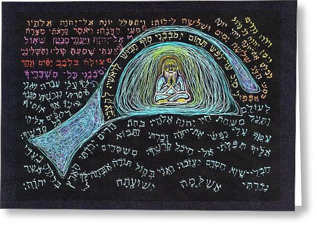Jonah Drawings Greeting Cards - Jonah prayer four Greeting Card by Hidden  Mountain
