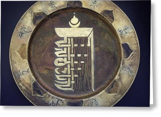 Tibetan Buddhism Mixed Media Greeting Cards - Kalachakra  Greeting Card by Shahna Lax