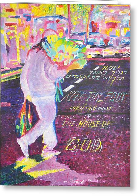 Bible Paintings Greeting Cards - Keep thy foot Greeting Card by Nekoda  Singer