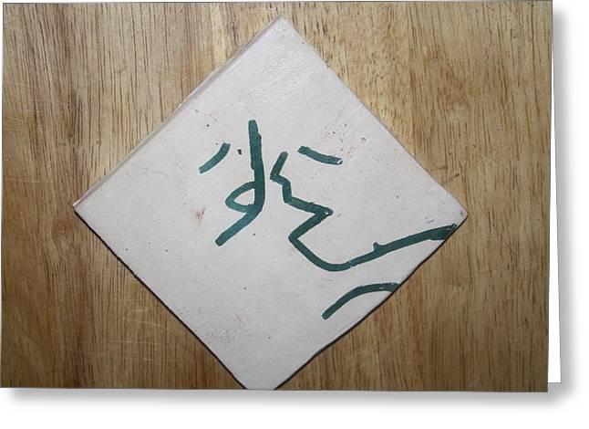 Ken - Tile Greeting Card by Gloria Ssali