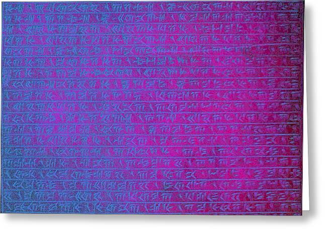 Xerxes Greeting Cards - Khashayarsha -Xerxes Tablet Greeting Card by Dariush Alipanah- Jahroudi