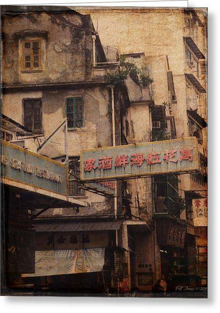 Kowloon Greeting Cards - Kowloon Back Street Greeting Card by Bill Jonas