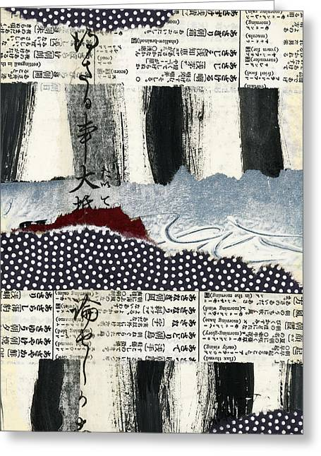 Japan Mixed Media Greeting Cards - Look It Up Greeting Card by Carol Leigh