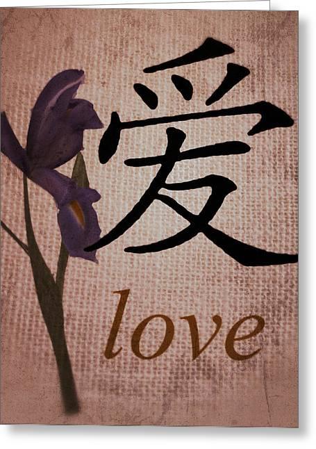 Januszkiewicz Mixed Media Greeting Cards - Love and Iris on Burlap Greeting Card by Patricia Januszkiewicz