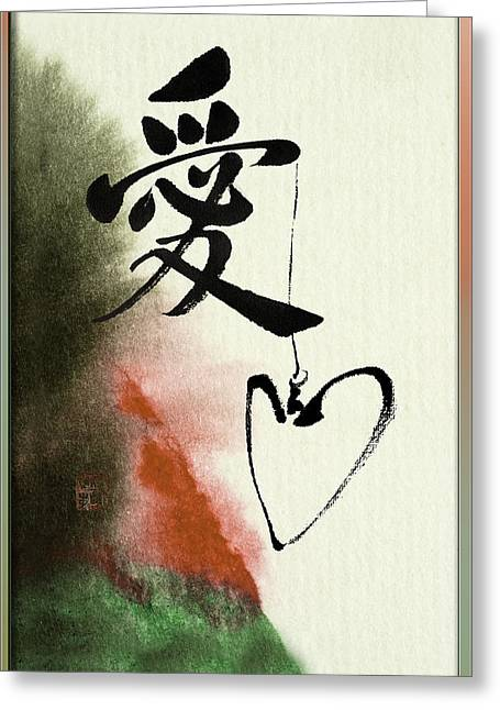 With Love Mixed Media Greeting Cards - Love brush calligraphy with heart Greeting Card by Peter v Quenter