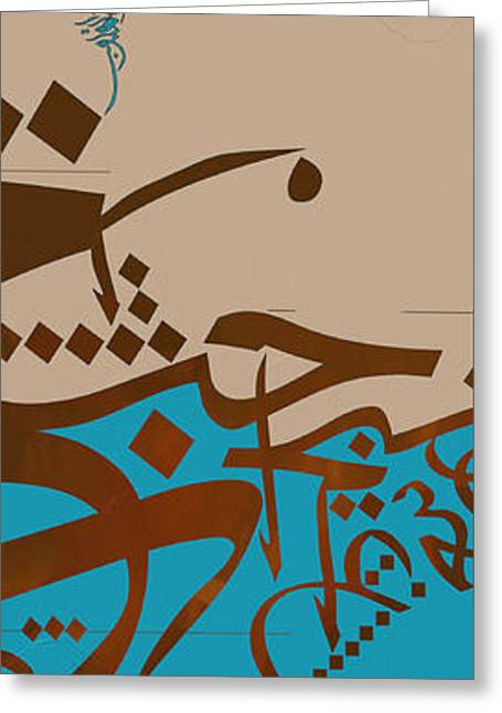 Beige Abstract Greeting Cards - Love Calligarphy Greeting Card by Israa Qafisheh