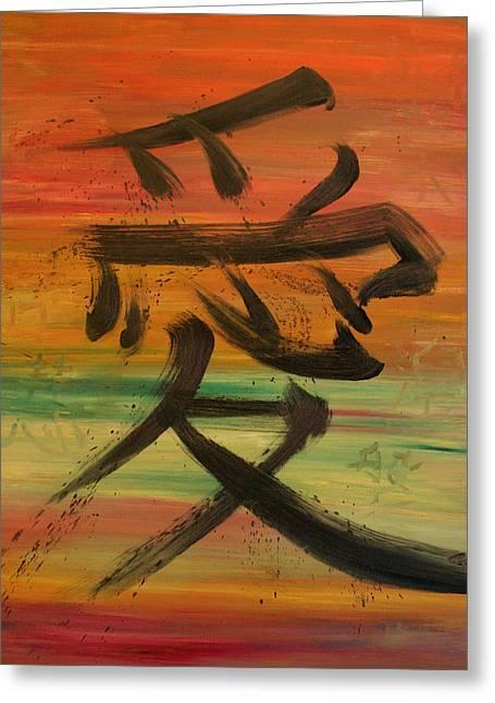 Love In Japanese Greeting Card by Alan Schwartz
